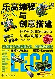 乐高编程与创意搭建:用WeDo和Scratch让乐高动起来