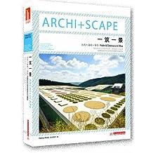 一筑一景:公共•商业•办公,建筑形态与景观环境的一体化设计及表现