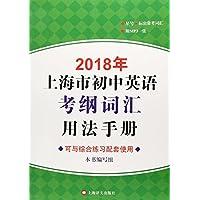 (2018年)上海市初中英语考纲词汇用法手册(附MP3光盘)