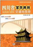 (2014年)四川省军民两用交通地图册