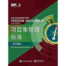 项目集管理标准:第四版