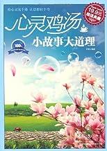 心灵鸡汤:小故事大道理(超值典藏)