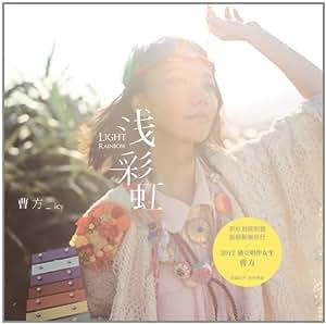 曹方2012年全新EP:浅彩虹Light rainbow(CD)专属唯一编号 限量7777张 亚马逊全国独家