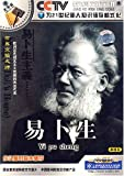 易卜生(VCD)