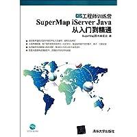 SuperMap iServer Java从入门到精通(附光盘)