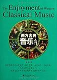 西方古典音乐入门(修订版)