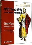 单页Web应用:JavaScript从前端到后端