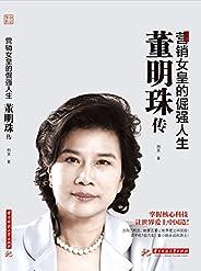 董明珠傳:營銷女皇的倔強人生