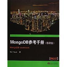 MongoDB参考手册(影印版)