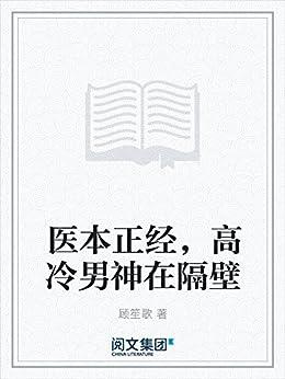 """""""医本正经,高冷男神在隔壁"""",作者:[顾笙歌]"""