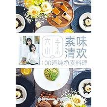 素味清欢(100道纯净素料理)