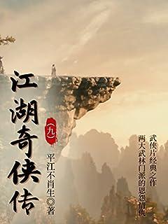 江湖奇侠传9