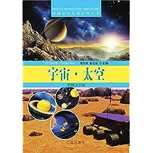 中国少年儿童百科全书:宇宙·太空