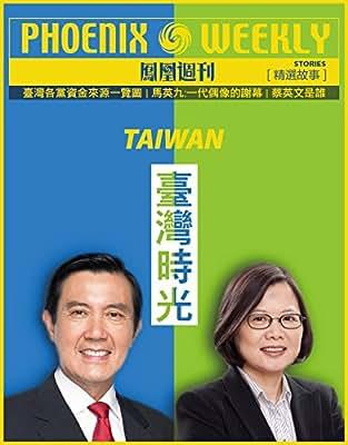 香港凤凰周刊精选故事:台湾时光.pdf