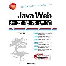 Java Web开发技术详解 (网站开发非常之旅)