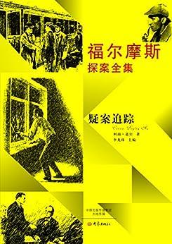 """""""疑案追踪 (福尔摩斯探案全集)"""",作者:[柯南·道尔(Conan Doyle,A.)]"""