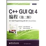 C++ GUI Qt 4编程(第2版)