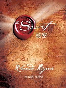 """The Secret 秘密(身心灵导师朗达•拜恩身体力行之作!销量突破1500万册!雄踞英,美,法等多国各大榜单!) (博集心理学系列)"",作者:[(澳)朗达·拜恩]"