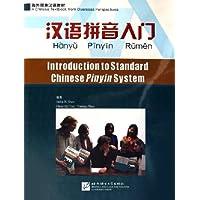 汉语拼音入门(附练习册)