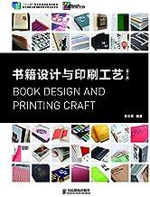 书籍设计与印刷工艺(第2版)(书籍设计国家规划教材)