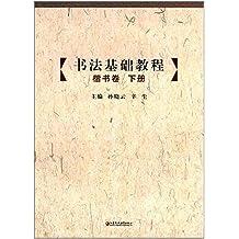 书法基础教程(楷书卷)(下册)(附DVD光盘)