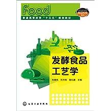 发酵食品工艺学