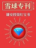 雪球专刊150期——雄安投资红宝书