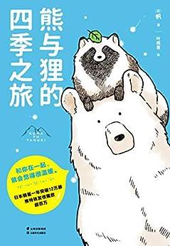 """""""熊与狸的四季之旅(和你在一起,就会觉得很温暖。日本销量一年突破12万册)"""",作者:[帆, 叶燕君]"""