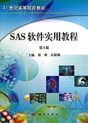 SAS软件实用教程.pdf