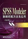 统计分析教材:SPSS Modeler数据挖掘方法及应用(第2版)