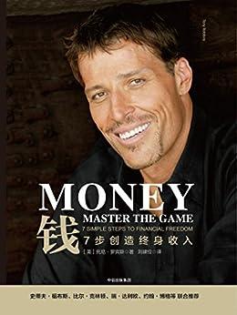 """""""钱:7步创造终身收入(重塑财务认知,树立财富思维)"""",作者:[托尼·罗宾斯]"""