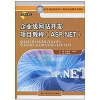 企业级网站开发项目教程(ASP.NET)