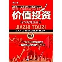 价值投资:资本的野蛮生长(第二版)