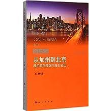 从加州到北京:我的留学美国与海归经历