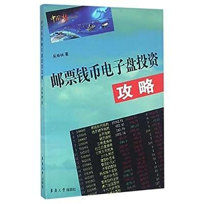 邮票钱币电子盘投资攻略.pdf