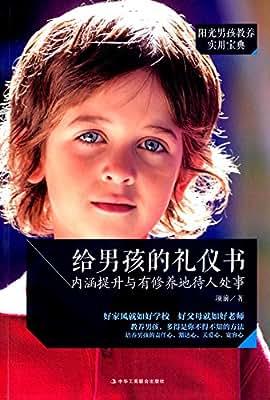 给男孩的礼仪书:内涵提升与有修养地待人处事.pdf