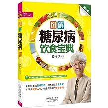 图解糖尿病饮食宝典 (大柠檬)