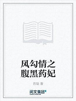 """""""凤勾情之腹黑药妃"""",作者:[烈缺]"""