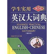 学生实用英汉大词典(缩印本第5版)