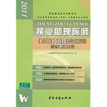 执业助理医师(中医)资格考试指导:综合笔试部分(2011)(附光盘1张)