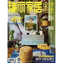 瑞丽家居设计杂志 2019年1月总第216期 瘦宅 好情绪从运动开始