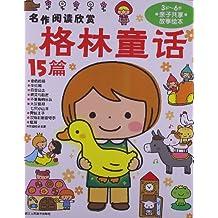 名作阅读欣赏:格林童话15篇(3-6岁)(亲子共享故事绘本)
