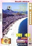探索•环球旅游指南:南非(DVD)