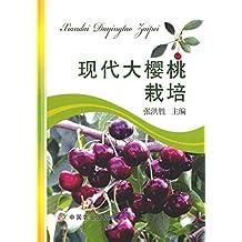 现代大樱桃栽培(一本书就让种植技术从入门到精通 )(种植户必备 从业者必读)
