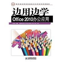 边用边学Office 2010办公应用 (教育部实用型信息技术人才培养系列教材)