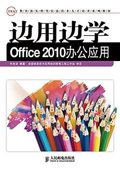 """""""边用边学Office 2010办公应用 (教育部实用型信息技术人才培养系列教材)"""",作者:[朱世波]"""