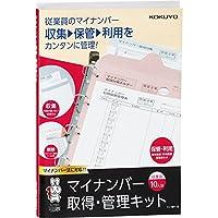 KOKUYO 国誉 负责 取得 管理套件 SY-SP110