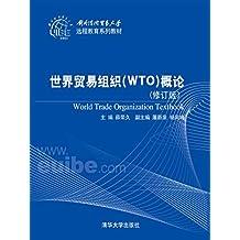 世界贸易组织(WTO)概论(修订版)