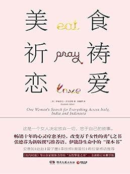 """""""美食,祈祷,恋爱(伊能静生命中的""""课本书"""",畅销十年的疗愈圣经,改变万千女性的勇气之书!) (博集畅销文学系列)"""",作者:[伊丽莎白·吉尔伯特]"""