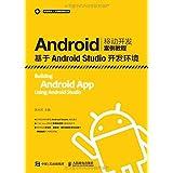 移动开发人才培养系列丛书·Android移动开发案例教程:基于Android Studio开发环境
